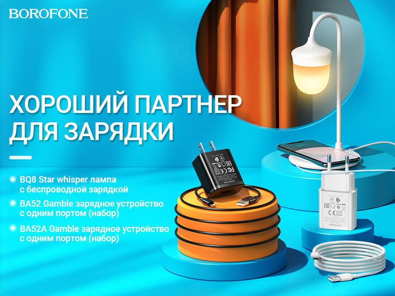 borofone новости коллекция зарядных устройств ba52a ba52 bq8 баннер